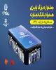 خرید شارژ سیمکارت با همراه بانک تجارت و جایزه ۳ میلیاردی!