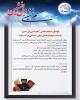 برگزاری مسابقه عکاسی همنشینی دلنشین با جوایز ارزنده