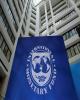 پیش بینی IMF از آینده اقتصاد جهان