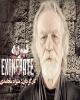 «تبرئه» منیژه محامدی در تماشاخانه ایرانشهر