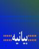 وزارت اقتصاد از مردم برای حضور در راهپیمایی ۲۲ بهمن دعوت کرد
