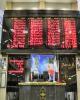دادوستد ۴۴۵ میلیارد سهم در بورس طی ۲۰۹ روز معاملاتی