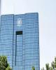 تاخیر در حساب و کتاب بانک مرکزی