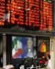 بازار سهام در فضای پر ریسک چه سمت و سویی گرفت؟