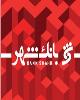 اعلام شعب و باجههای کشیک نوروزی بانک شهر در سال جدید