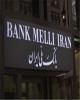 نرخ حقالوکاله بانک ملی در سال ۹۸ ثابت ماند
