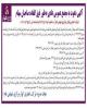 مجمع موسسه کوثر ۲۶ اسفند برگزار میشود