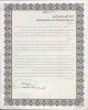 تقدیر رئیس کمیته امداد امام خمینی (ره) از بانک قرض الحسنه مهر