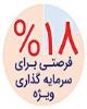 فرصت چند روزه تا اتمام مهلت خریداوراق گواهی سپرده بانک ملی ایران