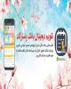 تقویم دیجیتال بانکپاسارگادقابل نصب برروی تلفن های همراه اندروید