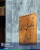 دسترسی به نسخه IOS تقویم دیجیتال سال ۱۳۹۸ بانک ملی ایران