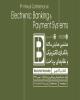 چکیده سیاستی هشتمین همایش بانکداری الکترونیک منتشر شد