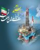 چالش بزرگ نفت 68 سال بعد از ملی شدن