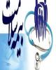 طرح طبقه بندی مشاغل اختصاصی در بیمه سلامت