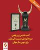 کسب تندیس زرین نهمین دوره جایزه ملی مدیریت مالی توسط بانک انصار