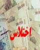 اختلاس در بانک ملی مازندران