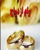 وام ازدواج در سال ۹۸ برای هر یک از زوجین ۳۰ میلیون تومان شد