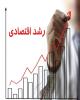 رشد اقتصادی ۹ ماهه ۹۷ با نفت منفی ۳.۸ درصد/بدون نفت منفی ۱.۹ درصد