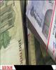 بررسی حذف صفر از پول ملی در کمیسیون اقتصاد دولت ادامه دارد