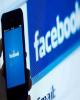 فیس بوک در انتظار جریمه ٣تا ۵ میلیارد دلاری