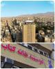 اهالی قلم برای دریافت تسهیلات به بانک صادرات ایران معرفی میشوند