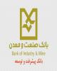 رتبه نخست بانک صنعت ومعدن درپرداخت تسهیلات رونق تولید استان فارس