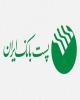 اهداء کمکهای پست بانک به سیل زدگان