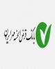 بازدید رییس هیات مدیره بانک قرض الحسنه مهر ایران از مناطق سیل زده