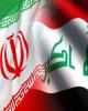 آغاز فعالیت پروژههای نیمهتمام فنی در عراق