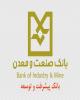 بانک صنعت و معدن با توسعه بانکداری شرکتی در خدمت کارآفرینان