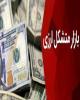 تشکیل یک بازار ارز بدون حضور دلالان