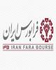 رتبه نخست بازدهی شاخص فرابورس ایران در بین ۷۷ بورس دنیا