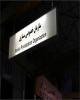بلوک ۵۰۱ میلیون سهمی ایران ترانسفو فردا در بورس عرضه میشود