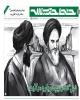 طرحهای «ضدّ زن» به نتیجه نخواهد رسید/ گله رهبر انقلاب از صداوسیما