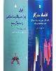 انتشار کتابهایی درباره تاریخ و اقتصاد ایران