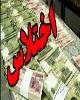 اختلاس 4 میلیاردی در مازندران