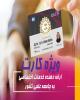 «ویژه کارت» بانک ایران زمین، مرکز ارائه دهنده خدمات اختصاصی