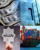 واردات از محل ارز صادراتی انجام شود