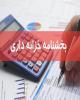 مرجع رسیدگی و تایید بدهیها و مطالبات دستگاهها تعیین شد