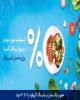 بانک سامان میزبان فعالان صنعت غذا در آگروفود ۲۰۱۹