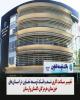 تغییر ساعت کاری شعب بانک توسعه تعاون در ۴ استان