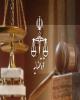 مدیرکل سابق اقتصاد و دارایی البرز به هفت سال و نیم حبس محکوم شد