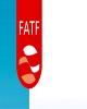 موفقیت وزارت اقتصاد و امور خارجه در تمدید تعلیق ایران از فهرست سیاه FATF