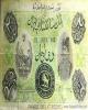 نخستین اسکناس جعلی ایران که فقط در مشهد قابل معامله بود + عکس
