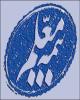 اعلام زمان برگزاری مجمع بیمه معلم