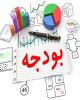 بررسی تدوین بودجه دوسالانه در شورای عالی اقتصادی قوای سهگانه