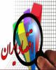 صندوق بینالمللی پول: اقتصاد ایران از رکود خارج میشود