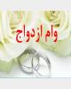 بخشنامه جدید بانک مرکزی درباره وام ازدواج
