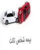 عوارض وزارت بهداشت شامل «بیمه حوادث راننده» شخص ثالث نمیشود