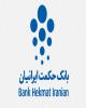 شفاف سازی صورت های مالی بانک حکمت ایرانیان